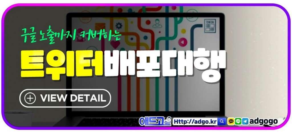 부산서구광고기획트위터배포대행