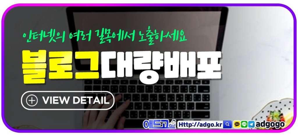 부산서구광고기획블로그배포
